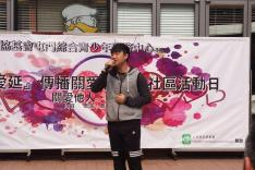 愛延傳播關愛行動社區活動日活動相片