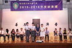 2015-2016年度結業禮活動相片