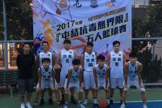 2017屯門區少年警訊會長盃五人籃球賽活動相片