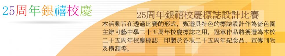 25周年銀禧校慶標誌設計比賽