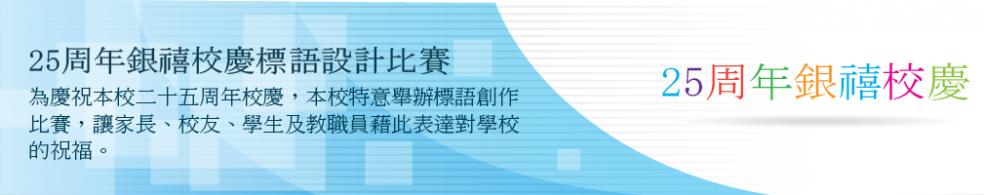 25周年銀禧校慶標語設計比賽