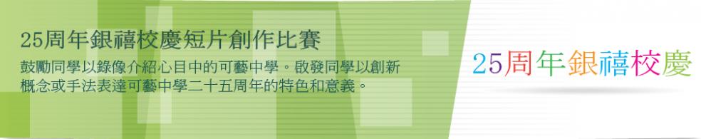25周年銀禧校慶短片創作比賽章程